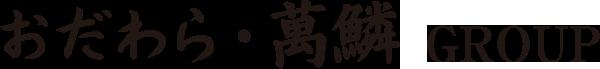 » お席予約フォーム(鮨市)