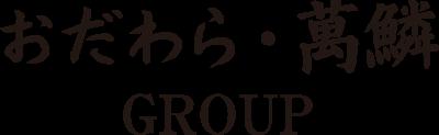 » おだわら・萬鱗グループ 冬の特撰カタログ