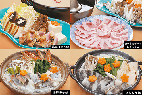 選べる鍋コース種類