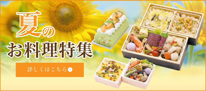 【6/1~8/31まで】夏限定お料理特集