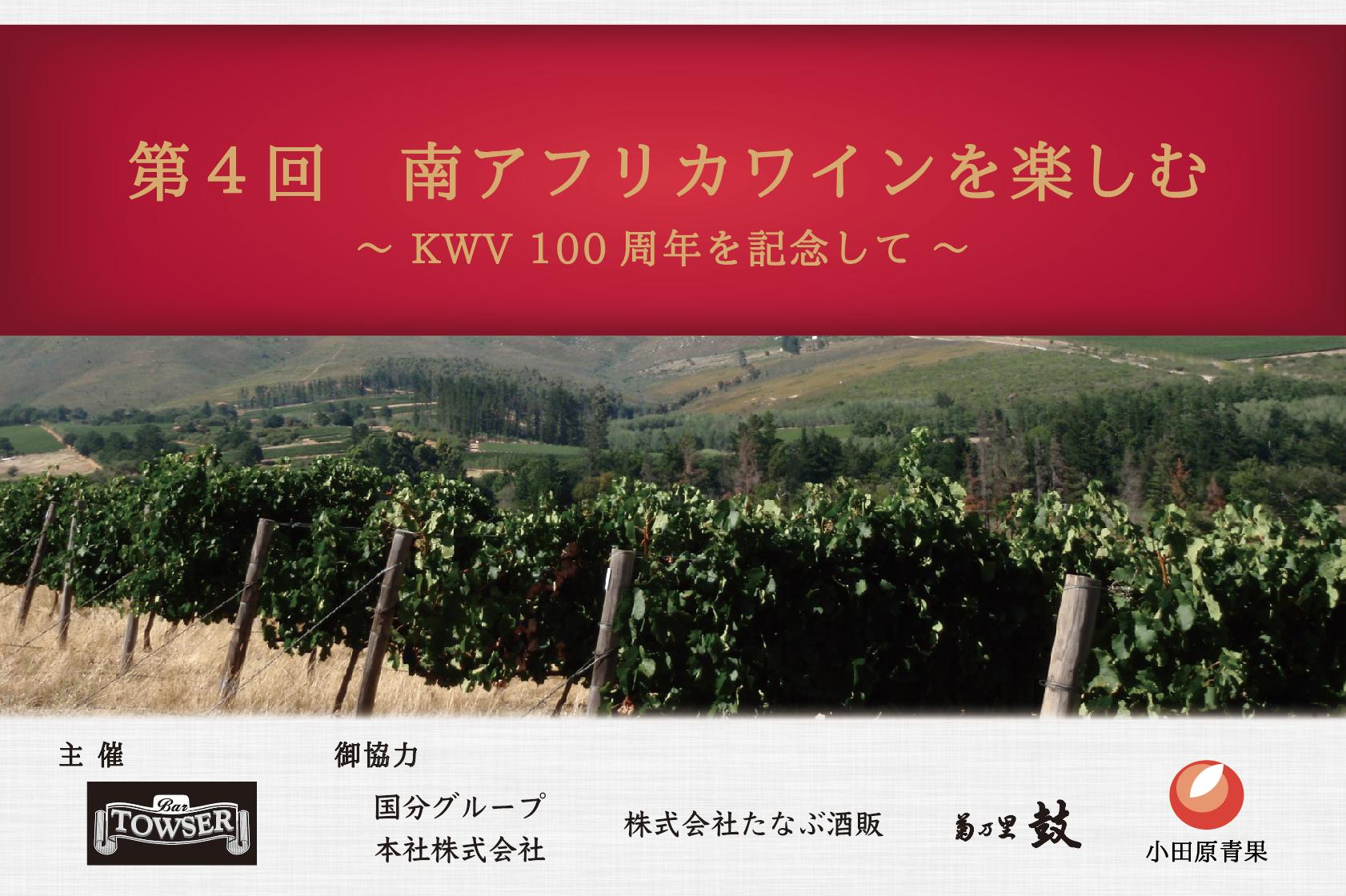 【終了いたしました】『第4回 南アフリカワインを楽しむ』のご案内