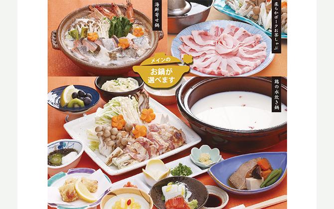 『選べる鍋コース』のご紹介