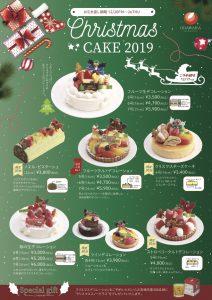 クリスマスケーキご予約終了のご案内