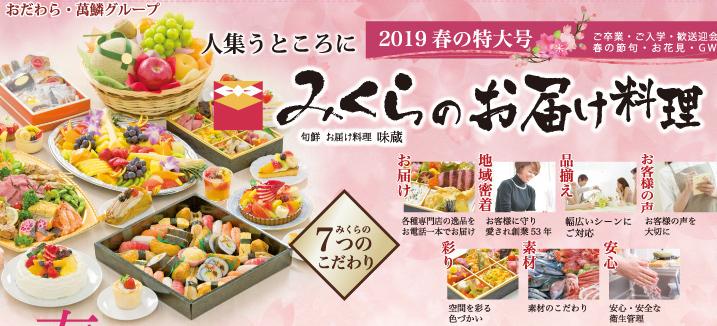 旬鮮 お届け料理 みくら〜2019春の特大号〜チラシ配布中です。