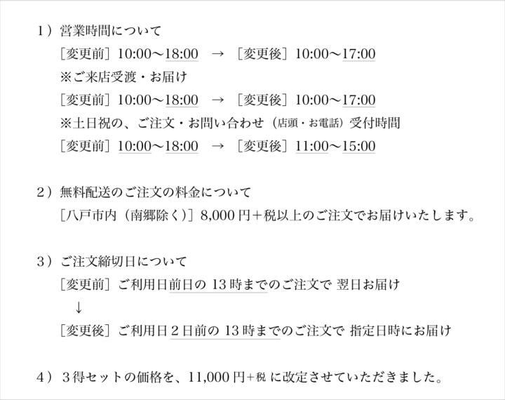 6/1〜 一部商品価格・ 営業時間等の改定のお知らせ