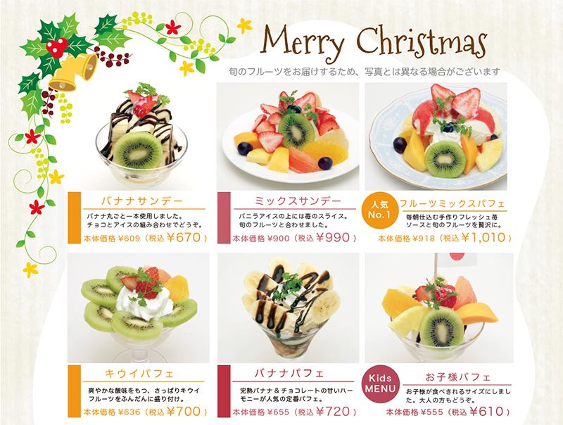 【お知らせ】クリスマスの店内でのお召し上がり時間について