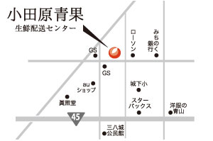 小田原青果 生鮮配送センター