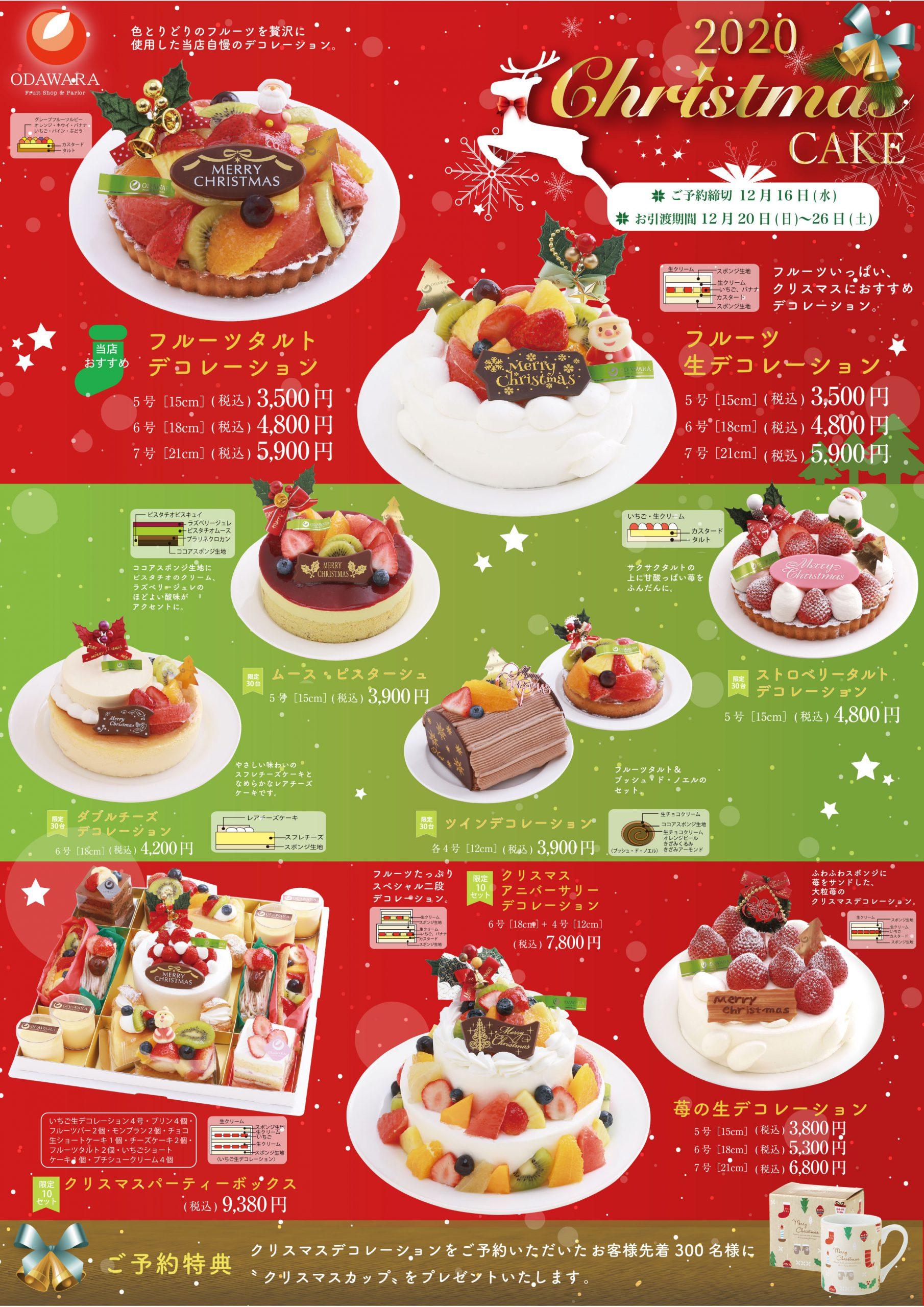 クリスマスケーキご予約受付中です