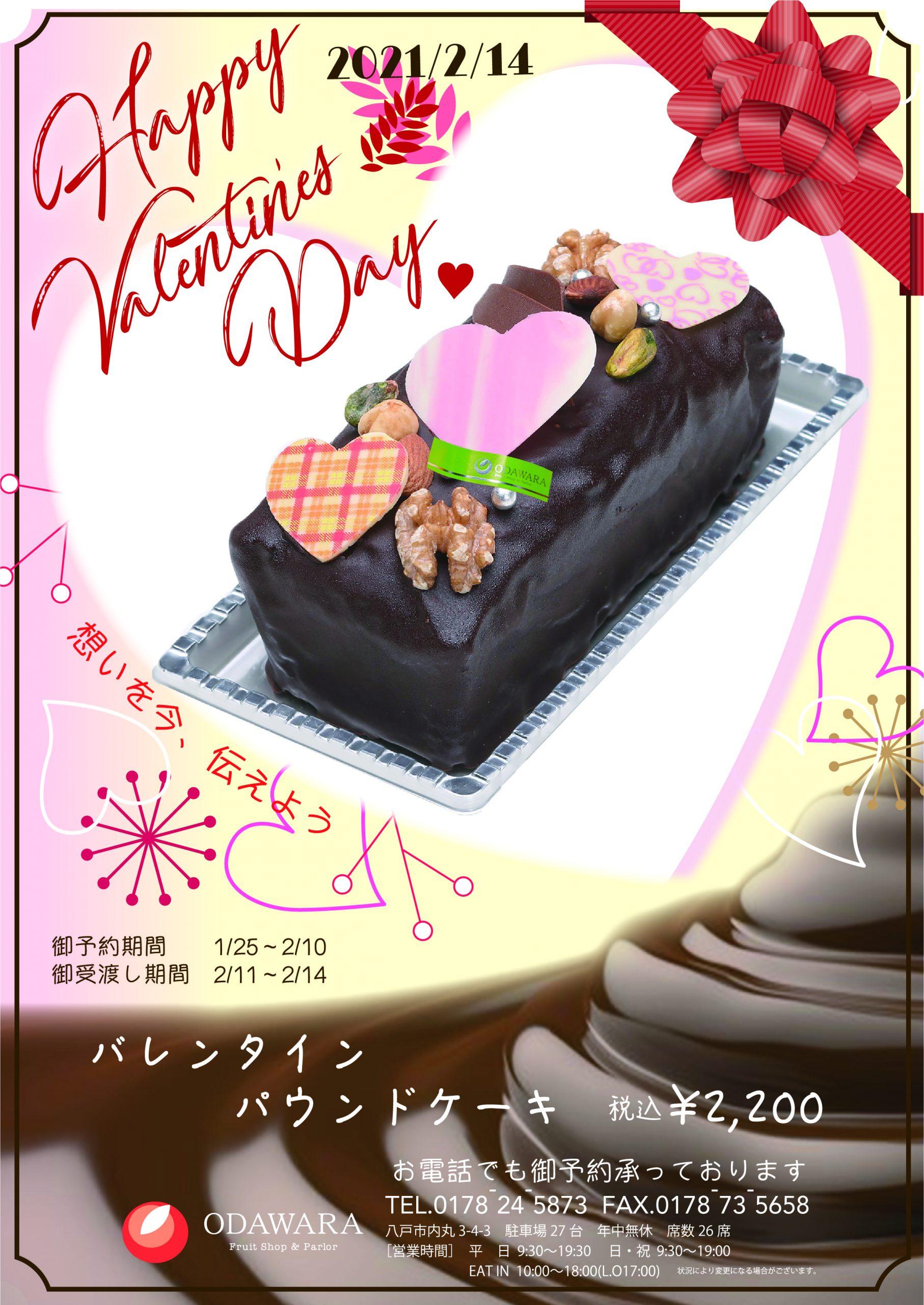 バレンタインにodawaraのバレンタインパウンドケーキを!