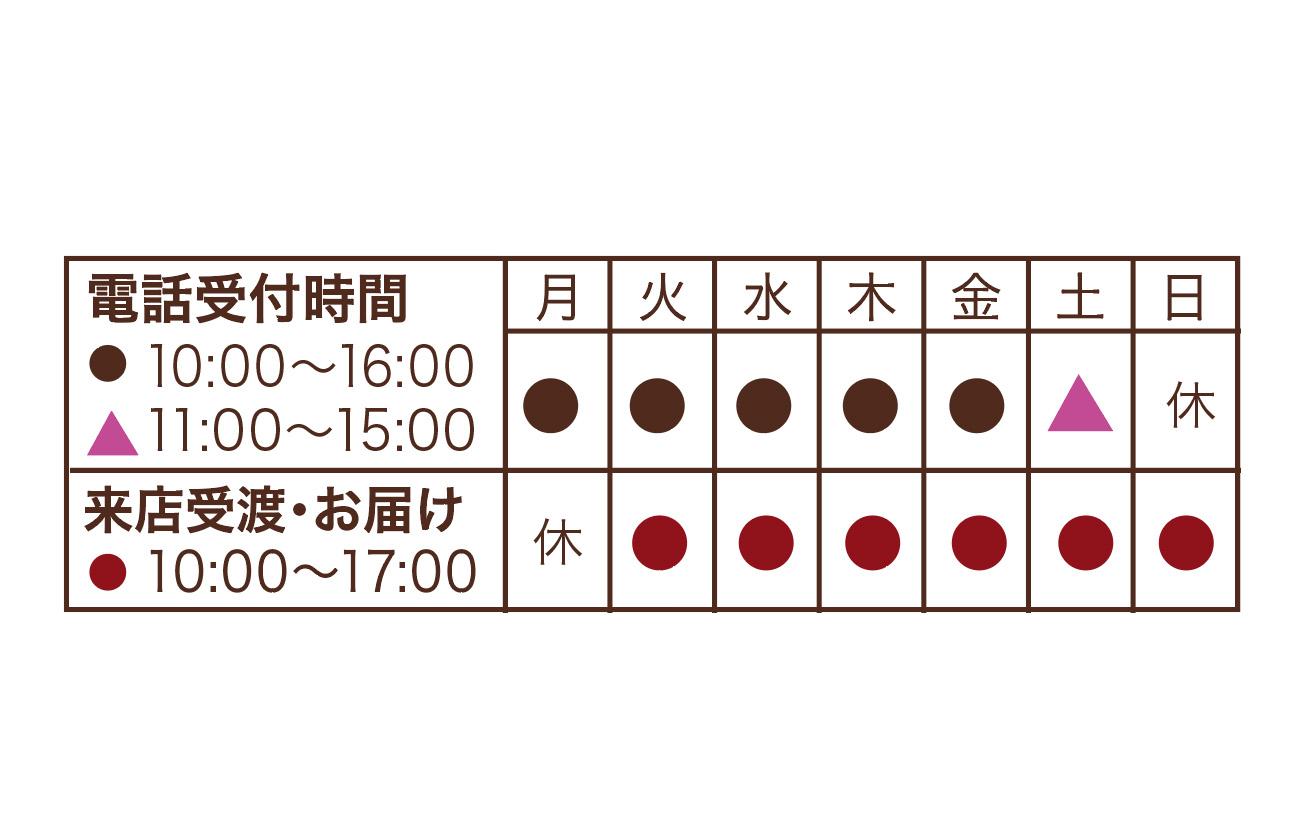 【お知らせ】リニューアルに伴うお受付時間等の変更について